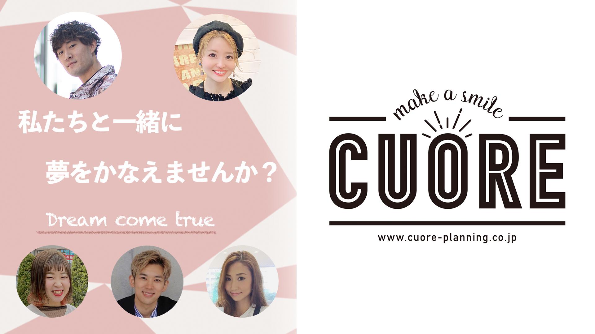 CUORE(クオーレ)